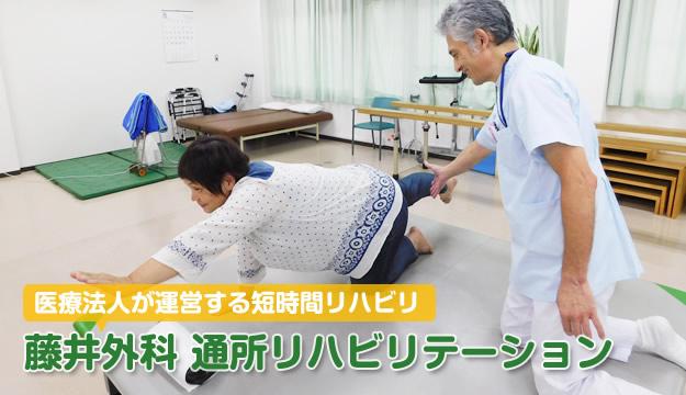 藤井外科 通所リハビリテーション